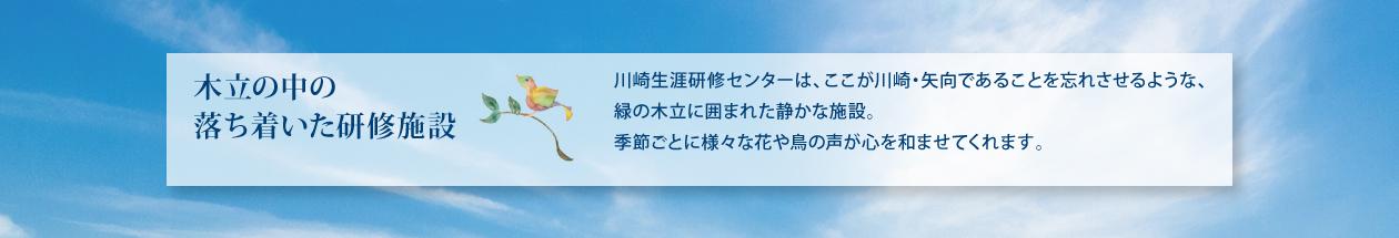 川崎生涯研修センター